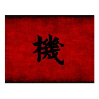 赤の機会のための中国のな書道の記号 ポストカード