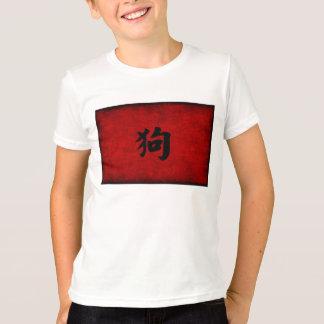 赤の犬のための中国のな書道の記号 Tシャツ
