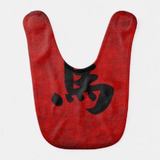 赤の馬のための中国のな書道の記号 ベビービブ
