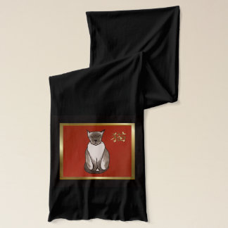 赤、金ゴールドおよび黒いシャムの子猫のスカーフ スカーフ
