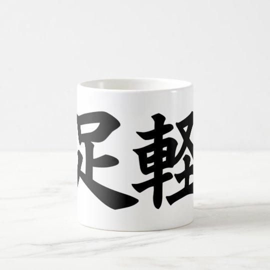 足軽 マグカップ コーヒーマグカップ