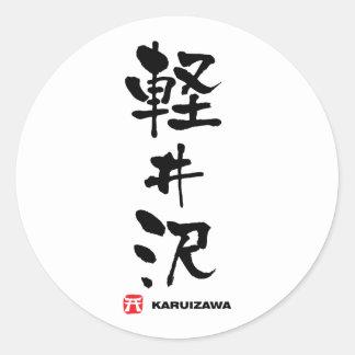 軽井沢、軽井沢町の日本人の漢字 ラウンドシール