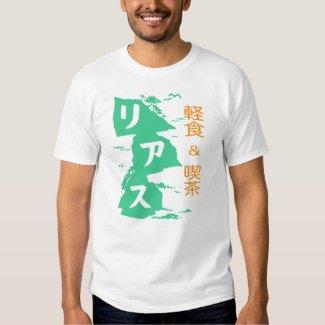 軽食及び喫茶リアスTのシャツ T-シャツ