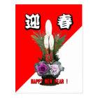 迎春-新年に挨拶すること ポストカード