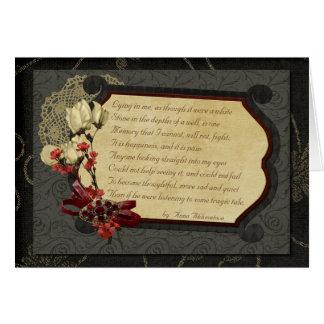 過去愛詩 カード