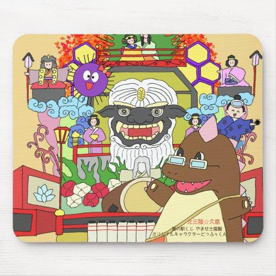 道の駅くじ やませ土風館 オリジナルキャラクターどっふぅくん マウスパッド 祭りVer. マウスパッド