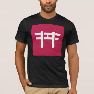 道場のToriiのワイシャツ Tシャツ