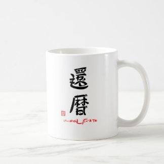 還暦・これからもげんきでね(印付) コーヒーマグカップ