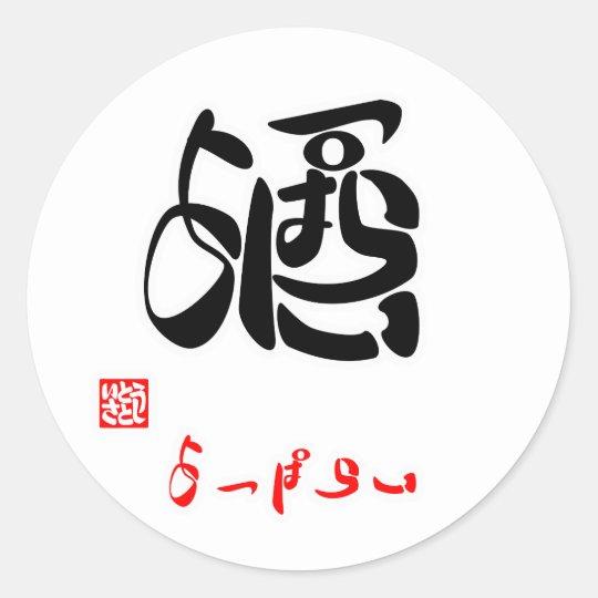酒・よっぱらい(印付) ラウンドシール