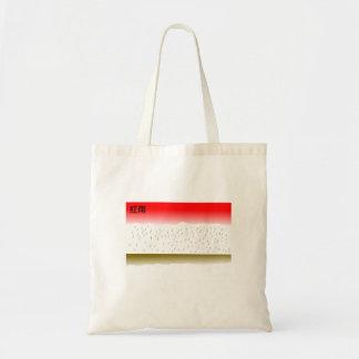 重く赤い雨バッグ トートバッグ