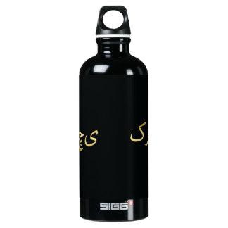 金カラチ-ウルドゥー語で-黒の… ウォーターボトル