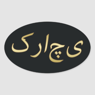 金カラチ-ウルドゥー語で-黒の… 楕円形シール