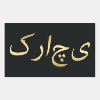 金カラチ-ウルドゥー語で-黒の… 長方形シール