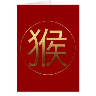 金ゴールドのエンボスの効果の2016匹の猿年- グリーティングカード