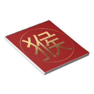 金ゴールドのエンボスの効果の2016匹の猿年- ノートパッド
