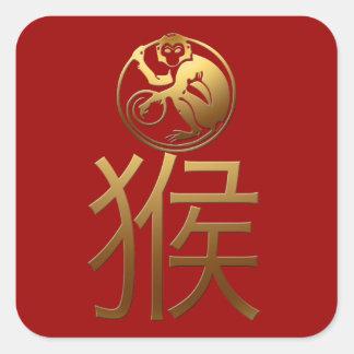 金ゴールドのエンボスの効果-1-の2016匹の猿年 スクエアシール