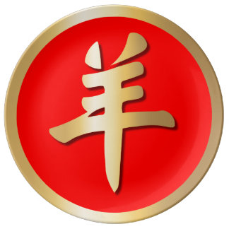 金ゴールドの記号のヤンの中国のなヒツジのヤギのラムの赤 磁器プレート