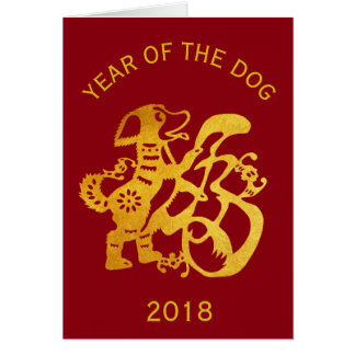 金ゴールド犬のPapercutの旧正月2018年のGカード カード