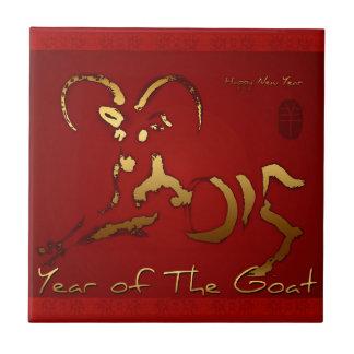 金ヤギ2015年-中国語およびベトナムの新年 正方形タイル小