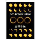 金環日蝕-環状の日食 ポストカード