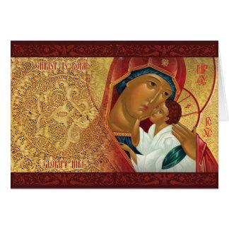 """""""金軽い""""ロシア正教のクリスマスカード カード"""
