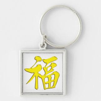 金黄黃福中文tの恤のイエロー・ゴールドの金天恵の優美よいFo キーホルダー