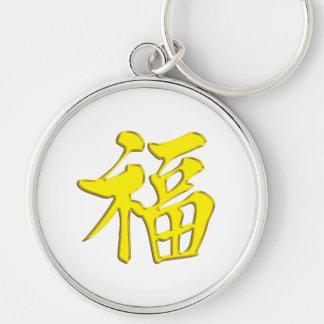 金黄黃福中文tの恤のイエロー・ゴールドの金天恵の優美よいFo シルバーカラー丸型キーホルダー