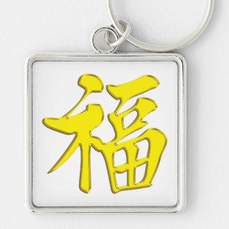 金黄黃福中文tの恤のイエロー・ゴールドの金天恵の優美よいFo シルバーカラー正方形キーホルダー