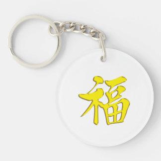 金黄黃福中文tの恤のイエロー・ゴールドの金天恵の優美よいFo 丸型(片面)アクリル製キーホルダー
