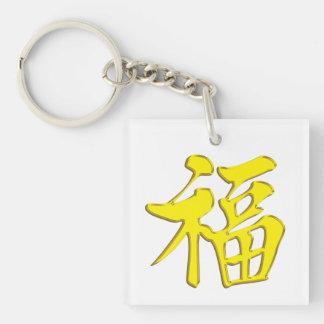 金黄黃福中文tの恤のイエロー・ゴールドの金天恵の優美よいFo 正方形(両面)アクリル製キーホルダー