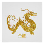 金龍の金ゴールドのドラゴン ポスター