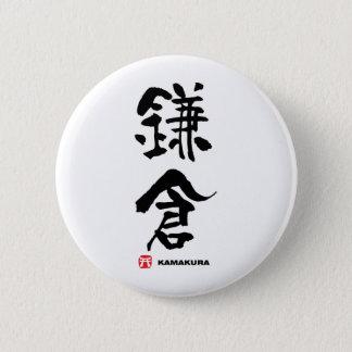 鎌倉、鎌倉の日本人の漢字 5.7CM 丸型バッジ