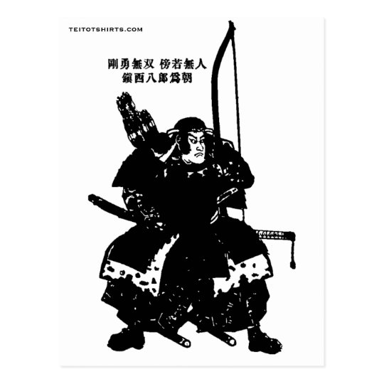 鎮西八郎源為朝 Chinzei Hachiro Tametomo ポストカード