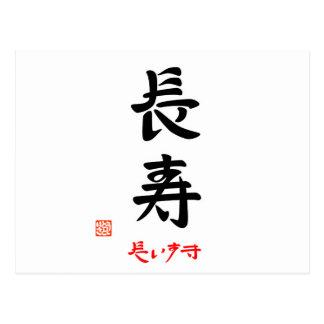長寿・だいすき(印付) ポストカード