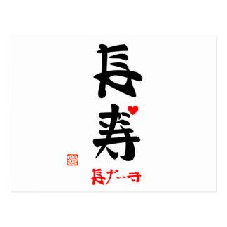 長寿・ながいき(印付) ポストカード