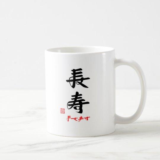 長寿・ますます(印付)マグカップ コーヒーマグカップ