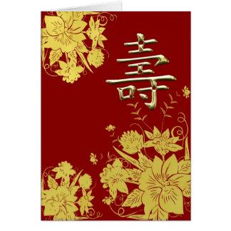 長寿(Shouの壽)の中国のなカード カード