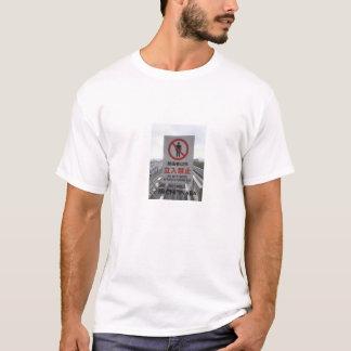 関係者以外立ち入り禁止の…スタッフただ Tシャツ