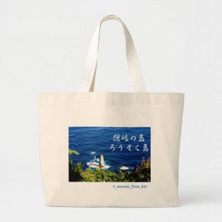 隠岐の島の夕日だったら最高のビューの秋の心地良い朝のろうそく島☆ ラージトートバッグ