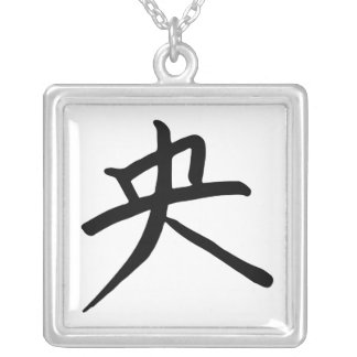 集中させるのための漢字 シルバープレートネックレス