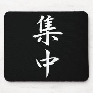 集中の漢字 マウスパッド