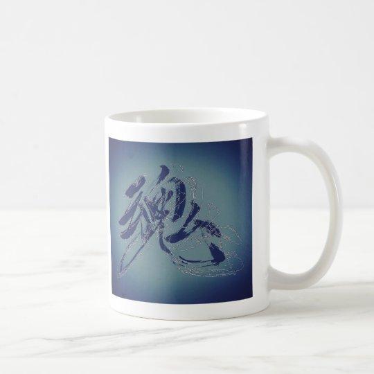 雲之潤山 魂 コーヒーマグカップ