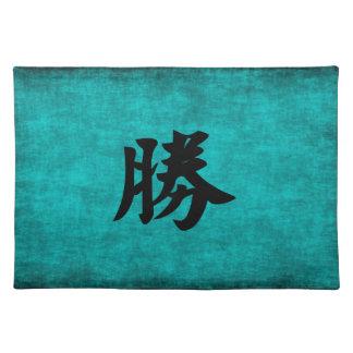 青の成功のための漢字の絵画 ランチョンマット
