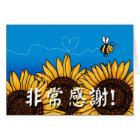 非常感謝! (中国のなサンキューカード) カード