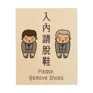 靴を取除いて下さい! 署名して下さい(アジア人のスタイルを作ること) ウッドウォールアート