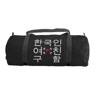 韓国のガールフレンドの한국인여친구함を捜すこと ジムバッグ