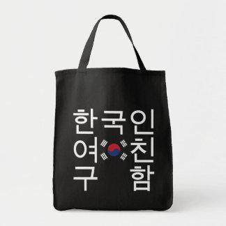 韓国のガールフレンドの한국인여친구함を捜すこと トートバッグ