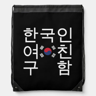 韓国のガールフレンドの한국인여친구함を捜すこと ナップサック