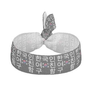 韓国のガールフレンドの한국인여친구함を捜すこと ヘアタイ