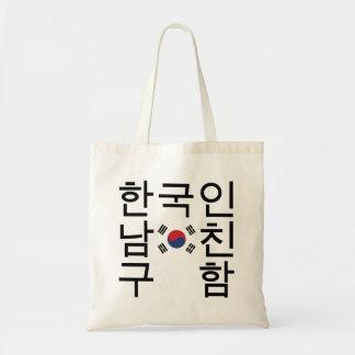 韓国のボーイフレンドの한국인남친구함を捜すこと トートバッグ